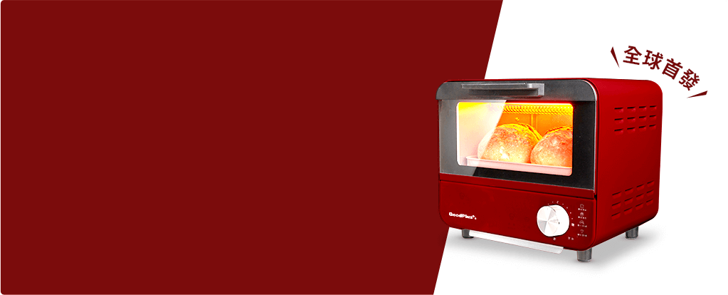 經典電烤箱